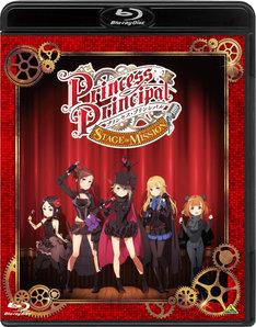 「プリンセス・プリンシパル STAGE OF MISSION」Blu-rayジャケット