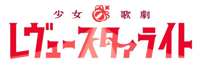 テレビアニメ「少女☆歌劇 レヴュースタァライト」ロゴ