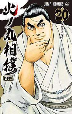 火ノ丸相撲の画像 p1_33