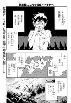 「こじらせ百鬼ドマイナー」第1話より。