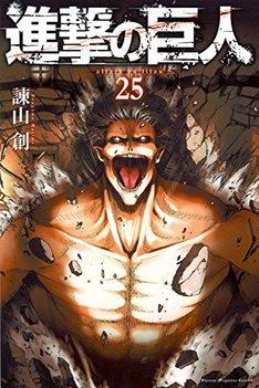 「進撃の巨人」25巻