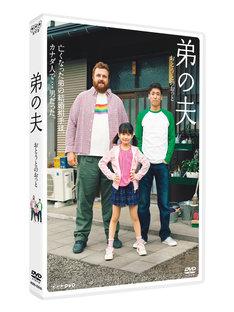 ドラマ「弟の夫」DVDのパッケージ(ドラマビジュアル面)。