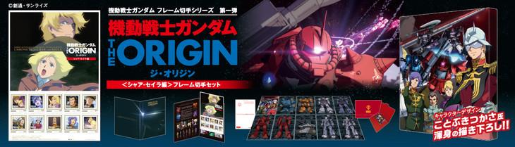 「機動戦士ガンダム THE ORIGIN<シャア・セイラ編>フレーム切手セット」メインビジュアル
