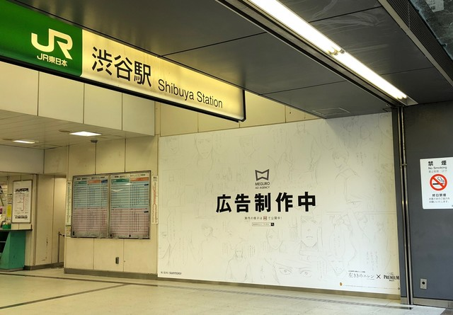 5月7日まで渋谷駅に掲出されていた広告。