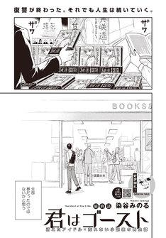染谷みのる「君はゴースト」の扉ページ。