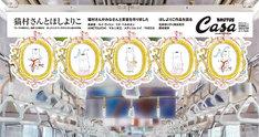 東京メトロの一部車両に掲出されるCasa BRUTUSの中吊りポスター。