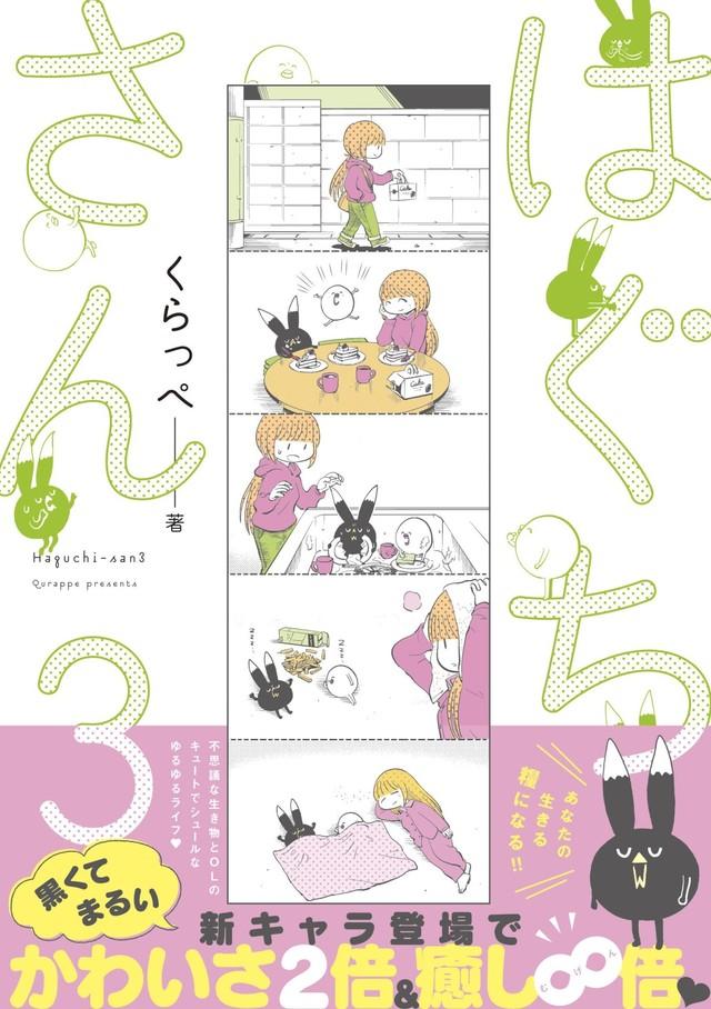「はぐちさん」3巻(帯あり)