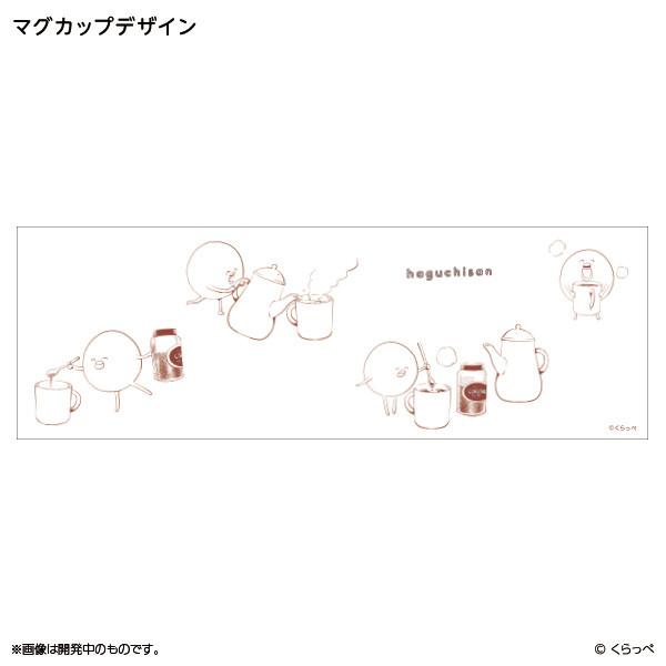 「はぐちさん ココアちゃんマグカップ」のデザイン。