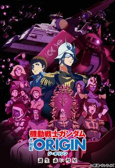 「機動戦士ガンダム THE ORIGIN 誕生 赤い彗星」メインビジュアル
