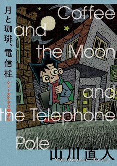 「月と珈琲、電信柱 シリーズ 小さな喫茶店」