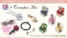 「美少女戦士セーラームーン×Complex Biz」コラボアイテム。