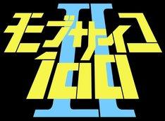 「モブサイコ100」第2期のロゴ。