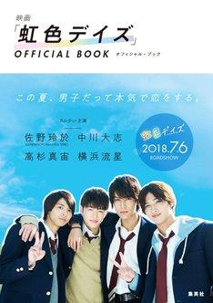 「『虹色デイズ』OFFICIAL BOOK」