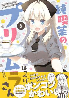 「純喫茶のプリムラさん」1巻(帯あり)