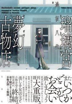 「瑠璃宮夢幻古物店」7巻(帯あり)