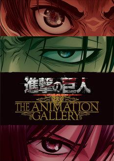「進撃の巨人 THE ANIMATION GALLERY」のキービジュアル。