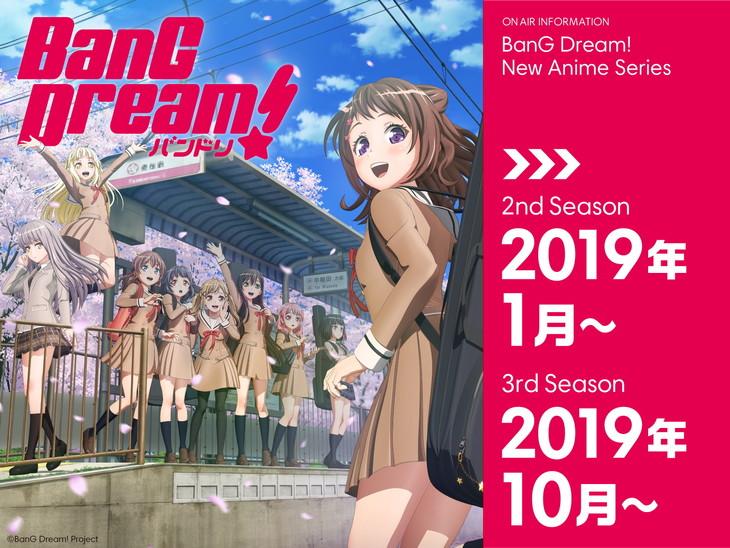 「BanG Dream!」新アニメシリーズビジュアル