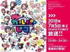 「BanG Dream! ガルパ☆ピコ」ビジュアル(c)BanG Dream! Project