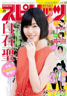 週刊ビッグコミックスピリッツ24号