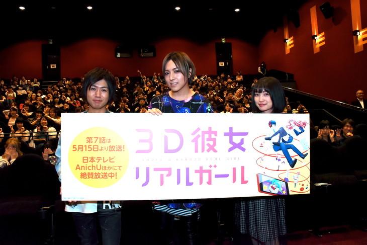 アニメ「3D彼女 リアルガール」第7話の先行上映イベントの様子。左から筒井光役の上西哲平、伊東悠人役の蒼井翔太、綾戸純恵役の上田麗奈。