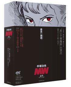 「MW(ムウ)《オリジナル版》BOX」