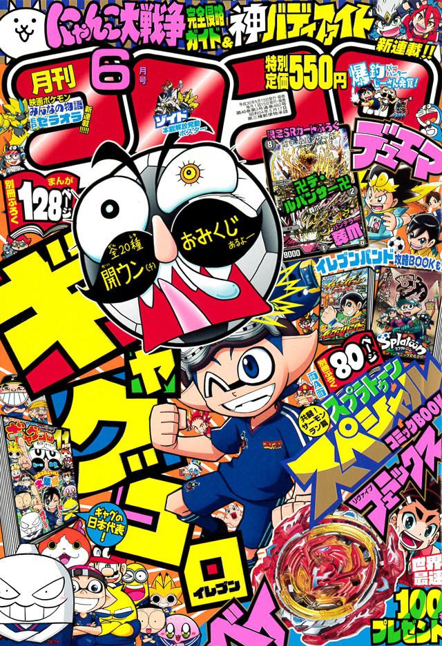 月刊コロコロコミック6月号