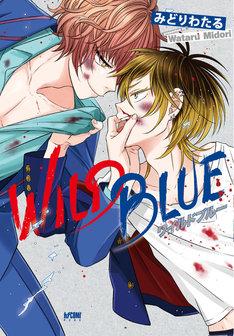 みどりわたる「WILD BLUE」