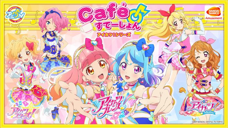 「アイカツ!シリーズ Cafe Station」ビジュアル