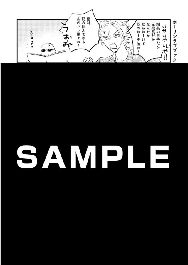 「まちのヤクザとパン屋さん」のホーリンラブブックス・まんが王・漫画全巻ドットコム特典。