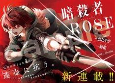 「暗殺者ROSE-アサシンロゼ-」の扉ページ。