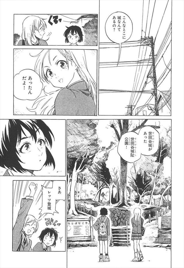 「東京城址女子高生」より。