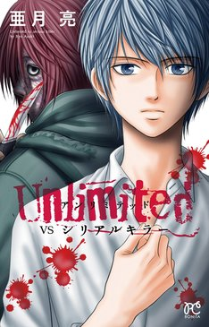 「Unlimited VSシリアルキラー」