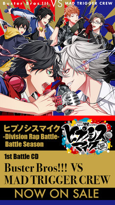 「Buster Bros!!! VS MAD TRIGGER CREW」イメージ