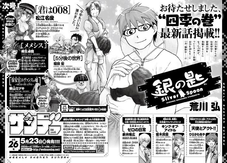 週刊少年サンデー25号に掲載された次号予告のページ。