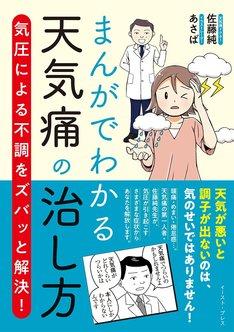 「まんがでわかる天気痛の治し方~気圧による不調をズバッと解決!~」