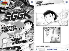 「SGGK(スーパー・がんばり・学習・競馬)」より。