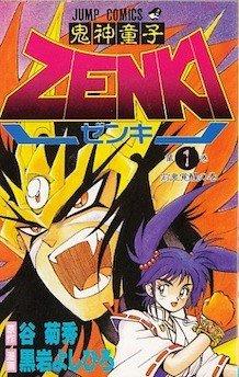「鬼神童子ZENKI」1巻