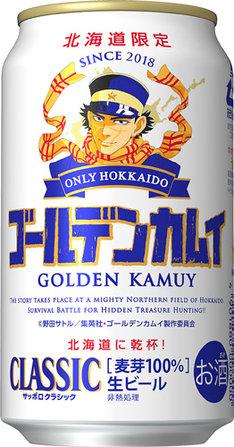 「サッポロクラシック『ゴールデンカムイ缶』」