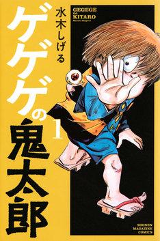 「ゲゲゲの鬼太郎」の新書版1巻