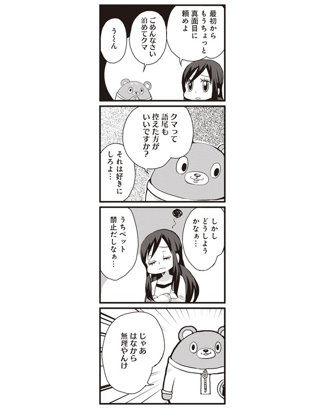 「みっちゃんとアルバート」1巻より。
