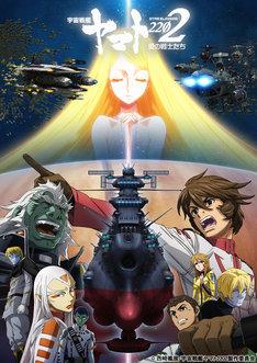 「『宇宙戦艦ヤマト 2202 愛の戦士たち』第五章 煉獄篇」ビジュアル