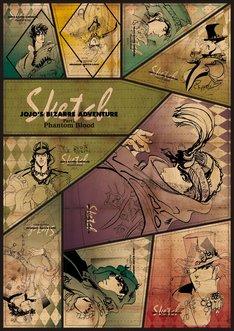 オリジナルグッズ「JOJO Sketch Stickers」(c)荒木飛呂彦&LUCKY LAND COMMUNICATIONS/集英社