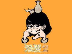 「酒漫2 ふくろとじトークライブ」~ひらいて楽しい秘密の漫画家ライフ~