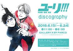 「ユーリ!!! on ICE discography」メインビジュアル