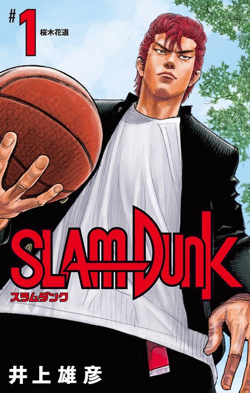SLAM DUNK」新装再編版、井上雄彦描き下ろしの1巻カバーを公開 ...