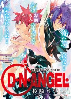 月刊ASUKA7月号掲載の「D・N・ANGEL」最新話より。