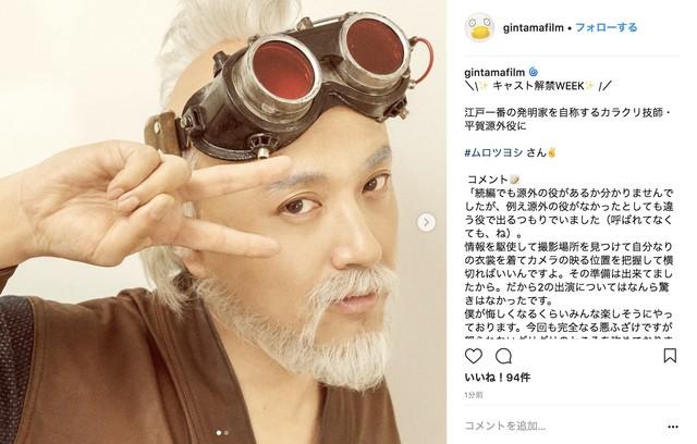 映画「銀魂2(仮)」公式Instagramより。ムロツヨシ演じる平賀源外。