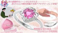 「まもちゃんの婚約指輪」