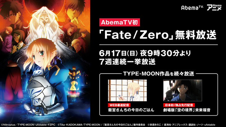 「『Fate/Zero』全話無料一挙放送」バナー。