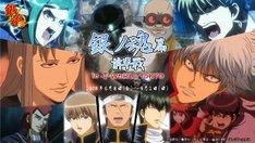 「銀ノ魂篇 前半戦 in J-WORLD TOKYO」のビジュアル。